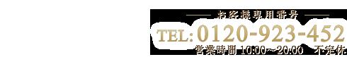 東京新宿のアートメイクは【口コミNo.1】新宿エステティックへ お問い合わせ