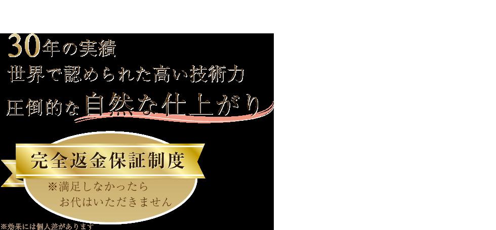 東京新宿のアートメイクは【口コミNo.1】新宿エステティックへ メインイメージ