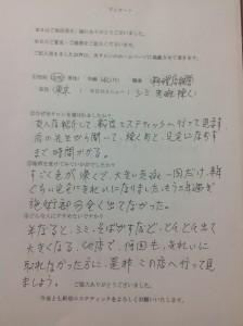 東京在住の40代女性の声